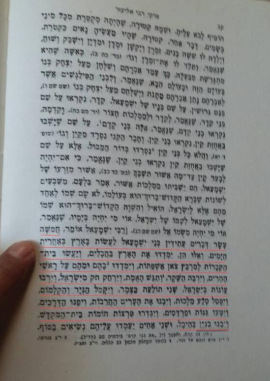 pirkei-de-rabbi-eliezer-30-e1496219913142